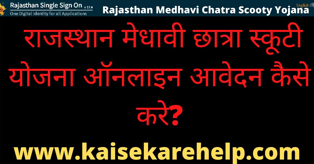 Rajasthan Medhavi Chatra Scooty Yojana Online Form 2020 In Hindi-