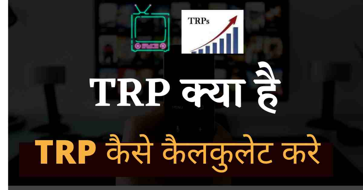 TRP Kya hai in Hindi