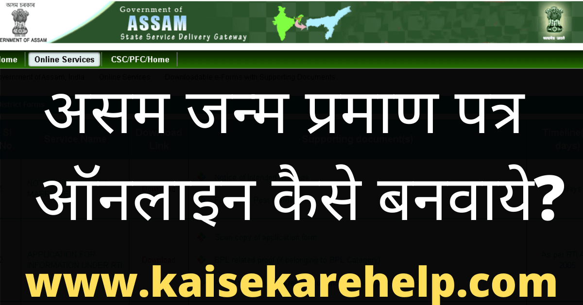 Asam Birth Certificate Download Application Form 2020 In Hindi