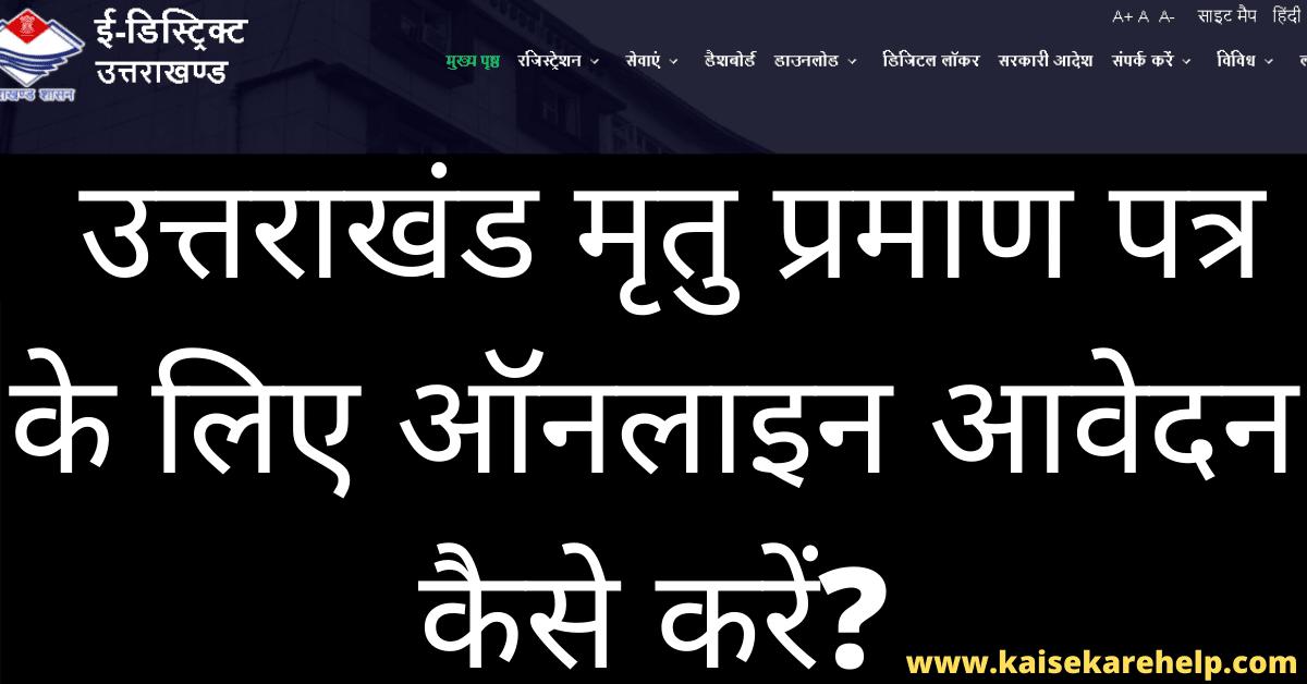 Uttarakhand death certificate Online Apply Form 2020 In Hindi- उत्तराखंड मृतु प्रमाण पत्र के लिए ऑनलाइन आवेदन कैसे करें?