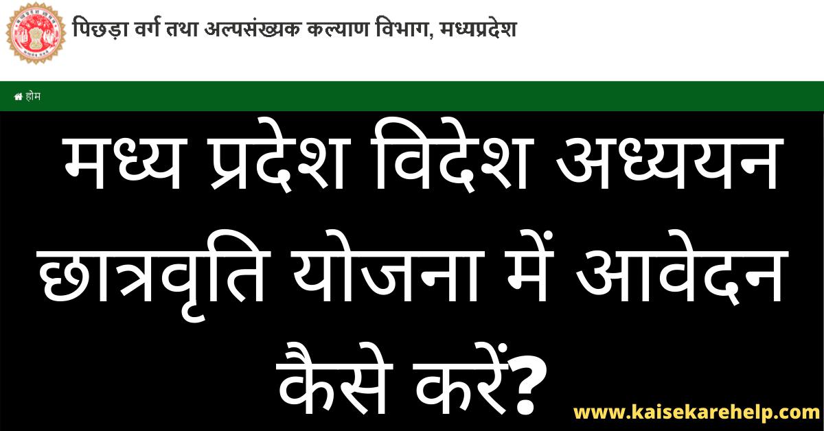 Madhya Pradesh Videsh Addhyan Chhatravriti Yojana 2020 In Hindi