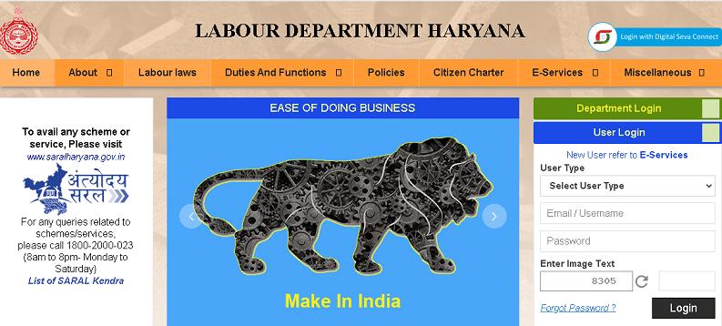 Haryana Muft Silai Machine Yojana