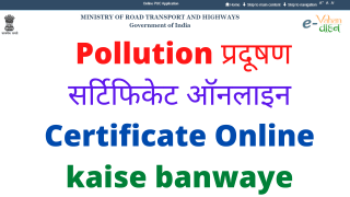 Pollution Certificate Online kaise banwaye