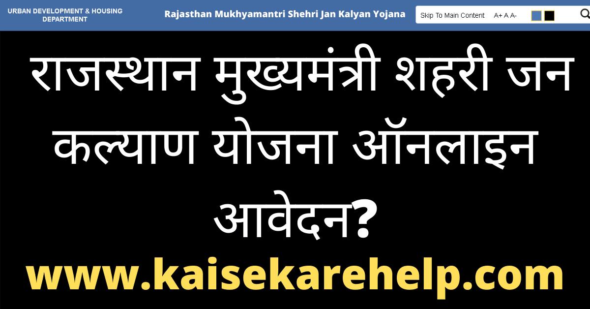 Rajasthan Mukhyamantri Shehri Jan Kalyan Yojana