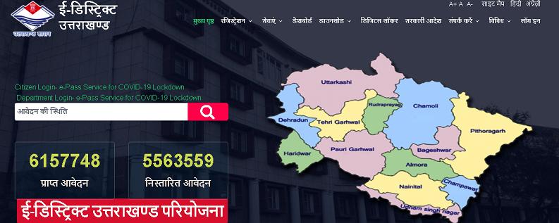 Uttarakhand Cast Certificate Online Apply Form 2020 In Hindi