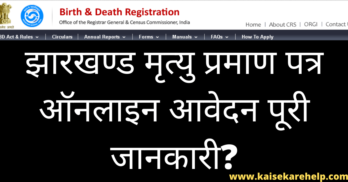 Jharkhand Death Certificate Online Form 2020 In Hindi