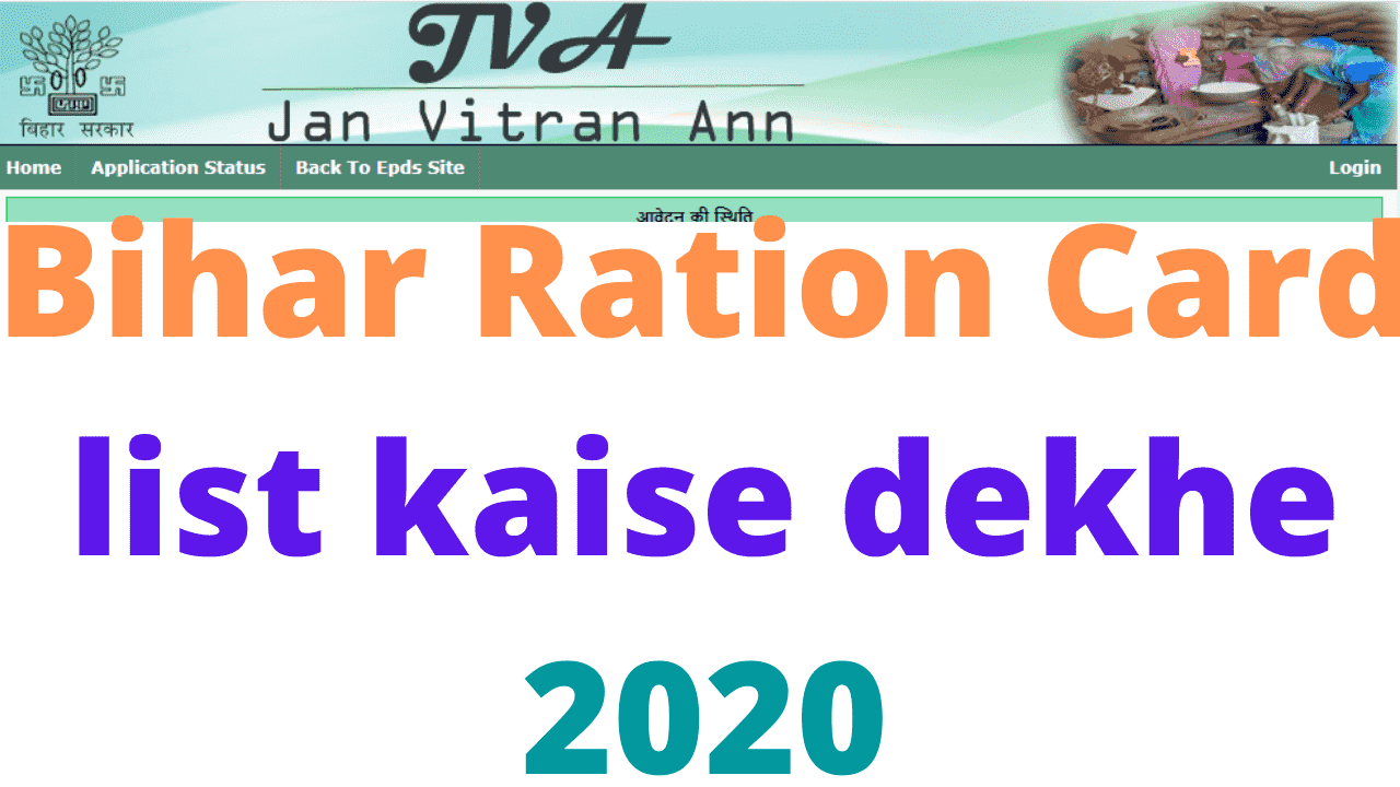 Bihar Ration Card list kaise dekhe 2020
