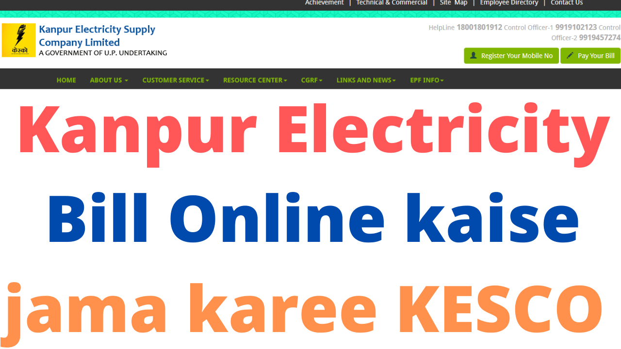 Kanpur Electricity Bill Online kaise jama karee 2020