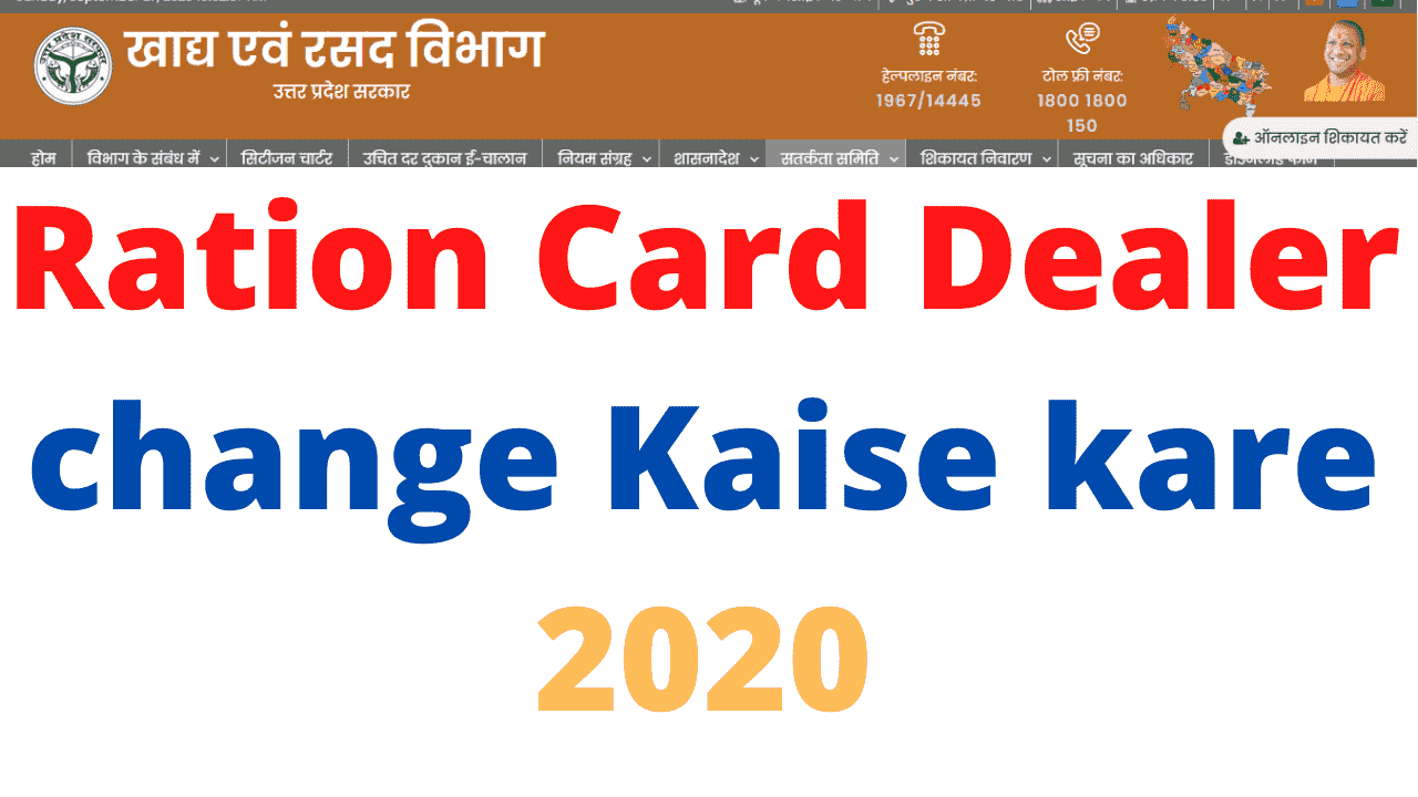 Ration Card Dealer change Kaise kare 2020
