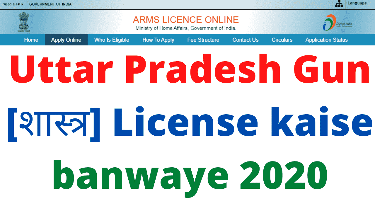 Uttar Pradesh Gun [शास्त्र] License kaise banwaye 2020