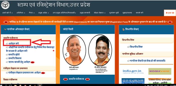 Uttar Pradesh Land Registry 2020 In Hindi