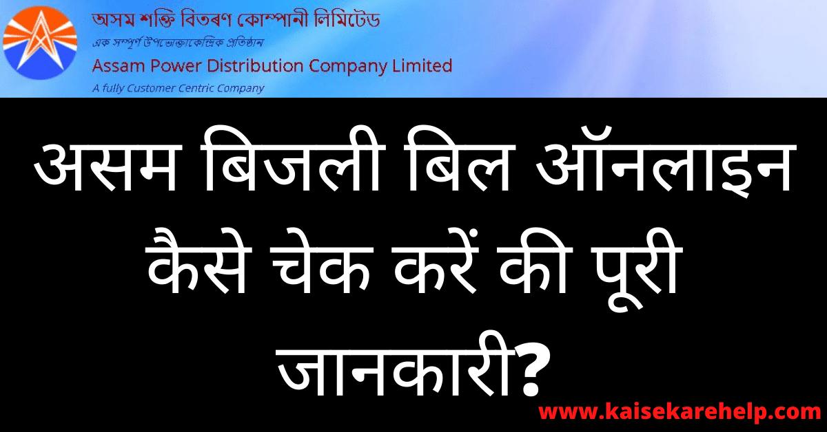 Assam Bijli Bill Kaise Check Kare 2020 In Hindi