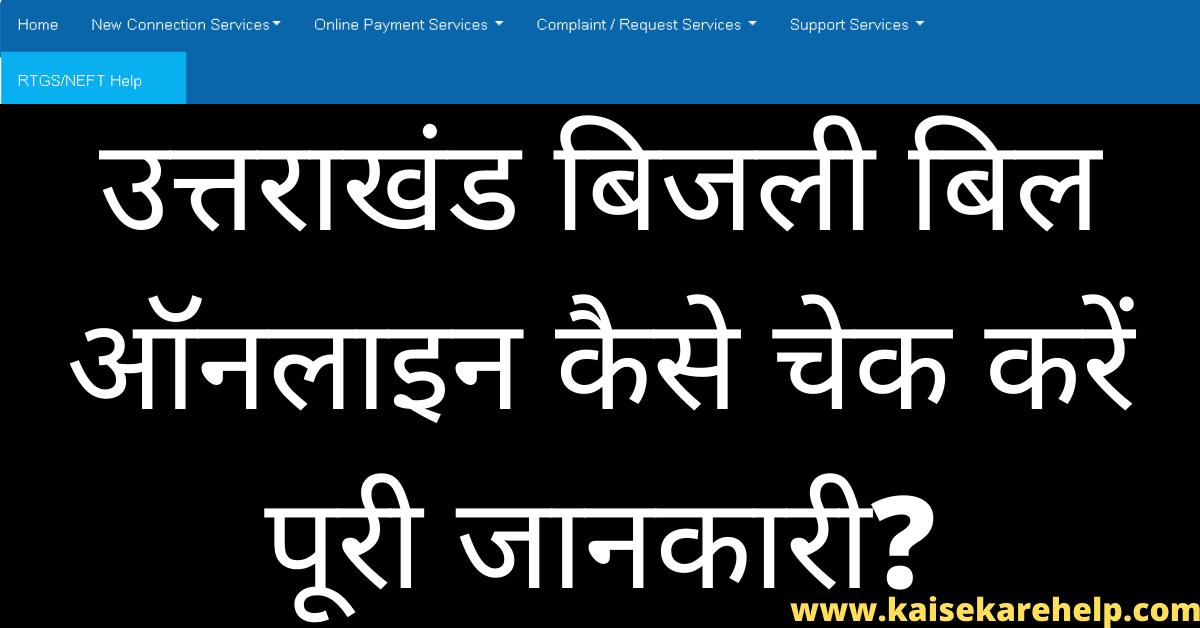 Uttrakhand Bijli Bill Online Kaise Check Kare 2020 In Hindi