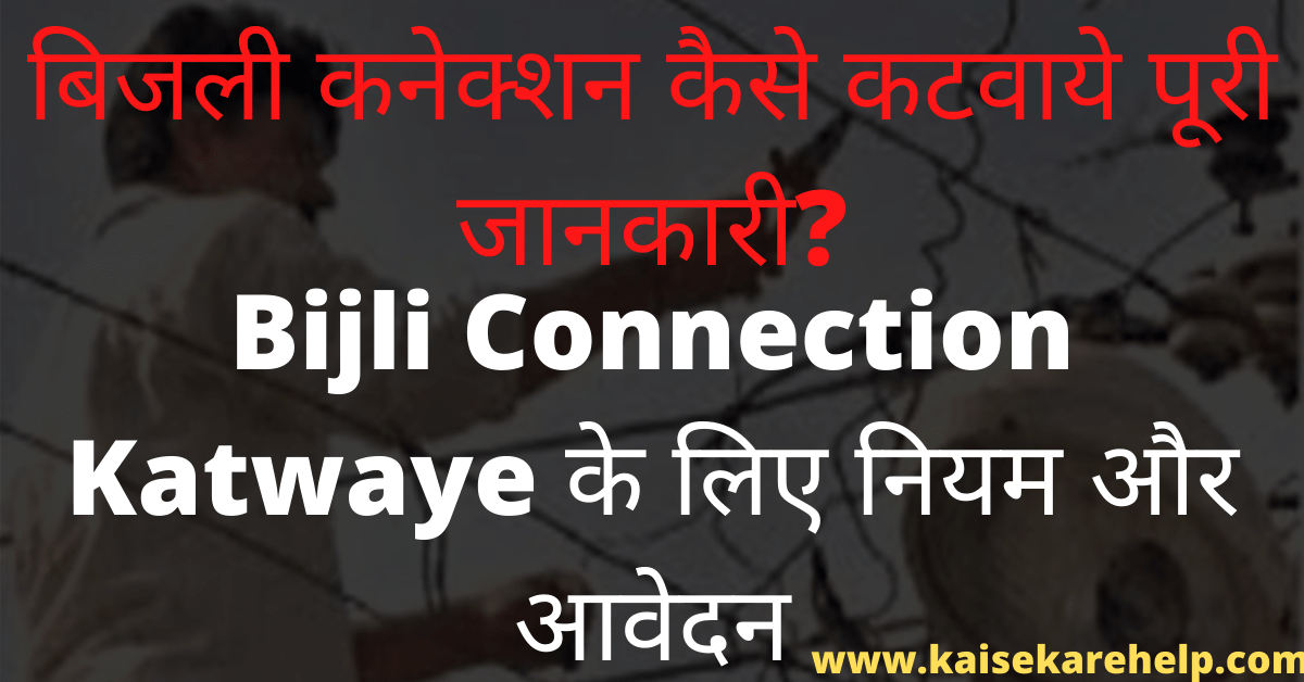 Bijli Connection Kaise Katwaye 2020 In Hindi
