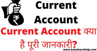 Current Account Kya Hai In Hindi