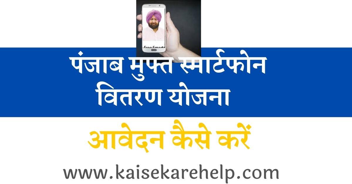 punjab free smartphone yojana 2020