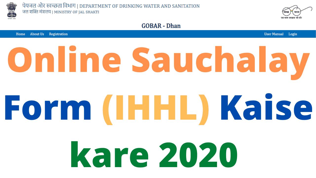 Online Sauchalay Form (IHHL) Kaise kare 2020
