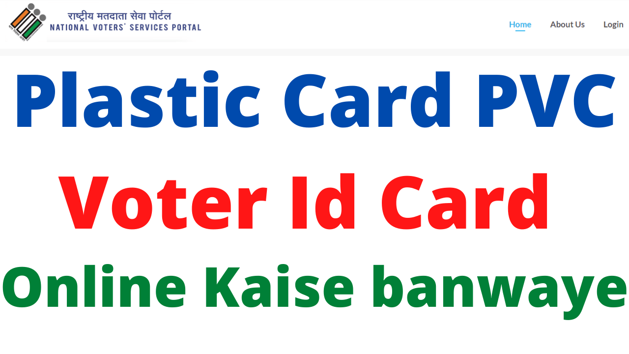 How To Make PVC Voter Id Card Online | Plastic Card Online 2020