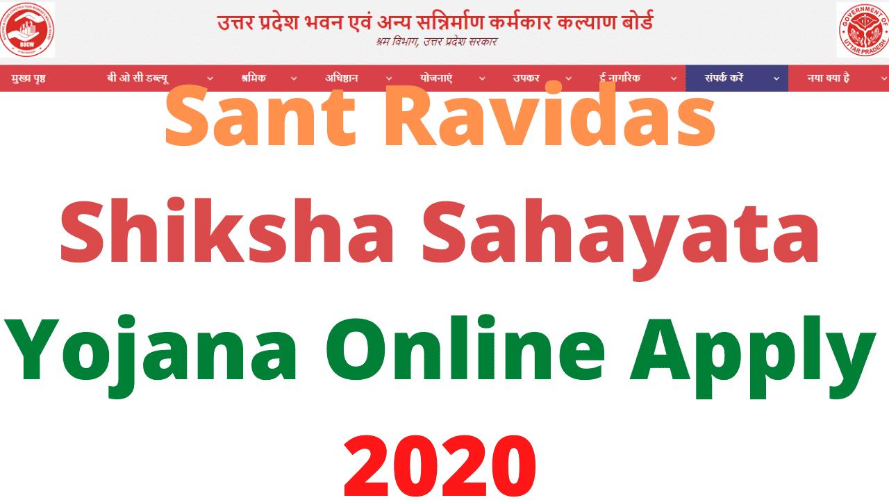 Sant Ravidas Shiksha Sahayata Yojana Online Apply 2020