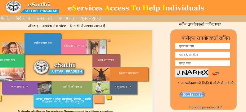 UP Haisiyat Praman Patra Online Form
