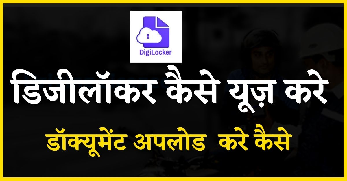 how to use digilocker app in hindi 2020