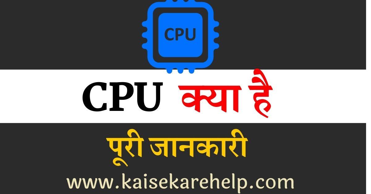 CPU Kya Hai in Hindi सीपीयू क्या है संपूर्ण जानकारी।