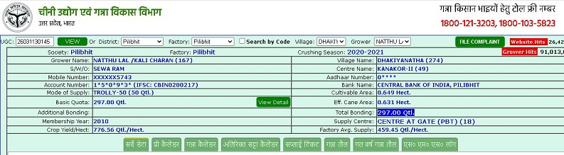 UP Ganna Parchi Calendar Online kaise check kare in Hindi