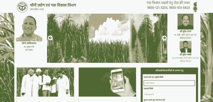 [UP] E Ganna Mobile App Registration & Ganna Parchi Calendar 2020