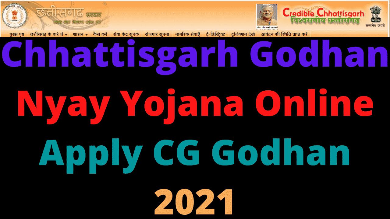 Chhattisgarh Godhan Nyay Yojana Online Apply CG Godhan 2021