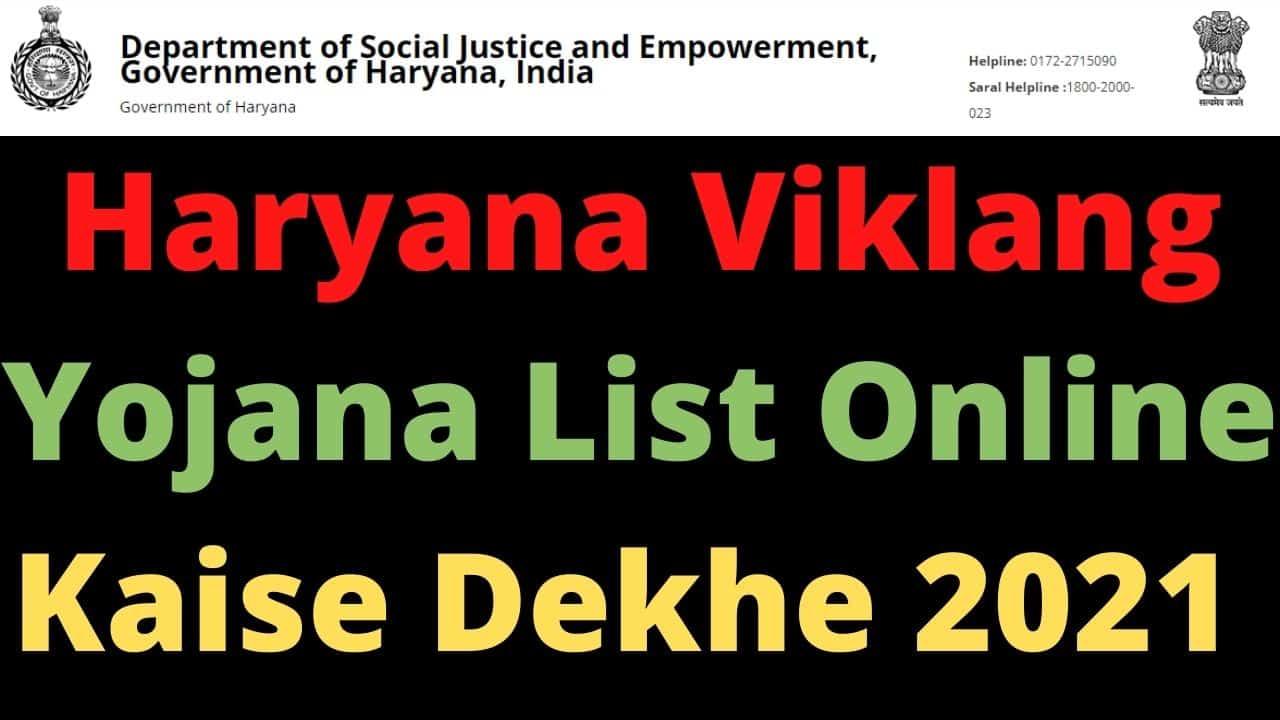 Haryana Viklang Yojana List Online Kaise Dekhe 2021