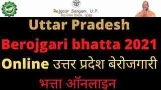 Uttar Pradesh Berojgari bhatta 2021 Online उत्तर प्रदेश बेरोजगारी भत्ता ऑनलाइन