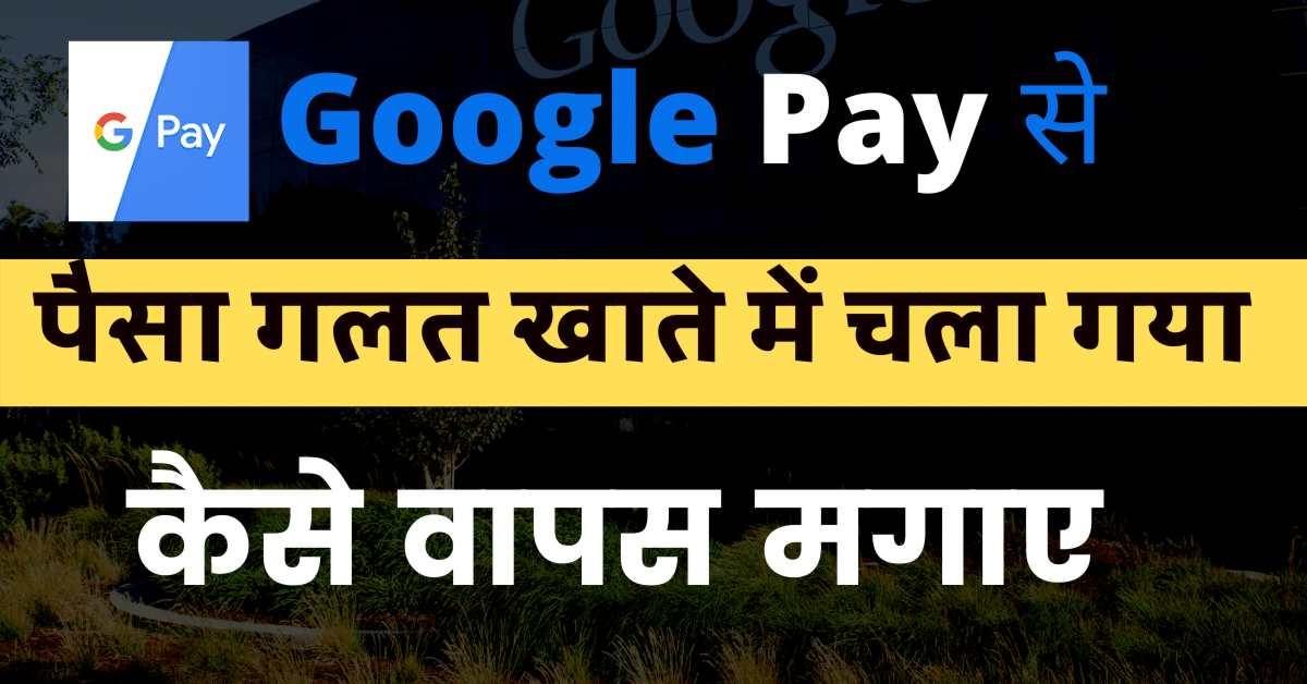 Google pay se galat account mein Paisa transfer Ho Gaya refund Kaise karaye