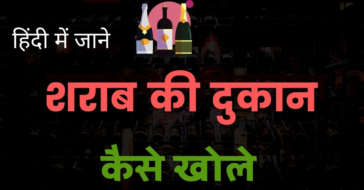 How to get UP liquor license in Hindi