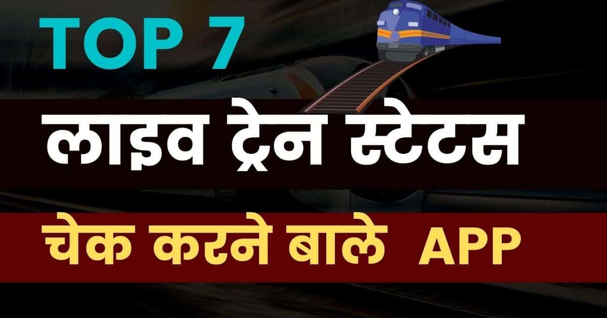 TTop 7 live train status checking app