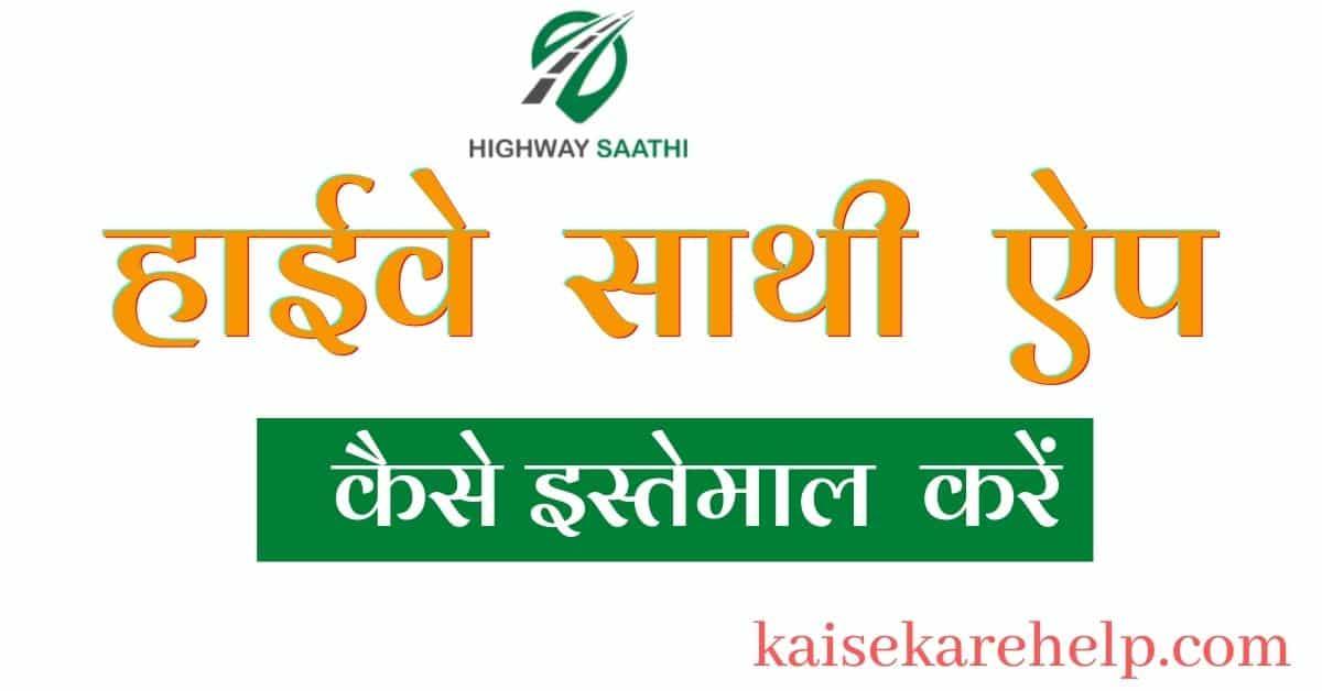 Highway saathi app क्या होता है ?