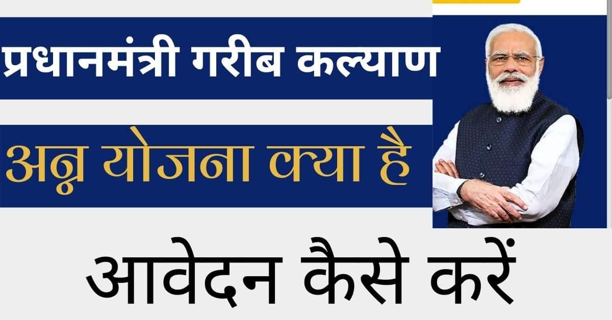 PM Gareeb Kalyan Ann Yojna 2021 क्या है