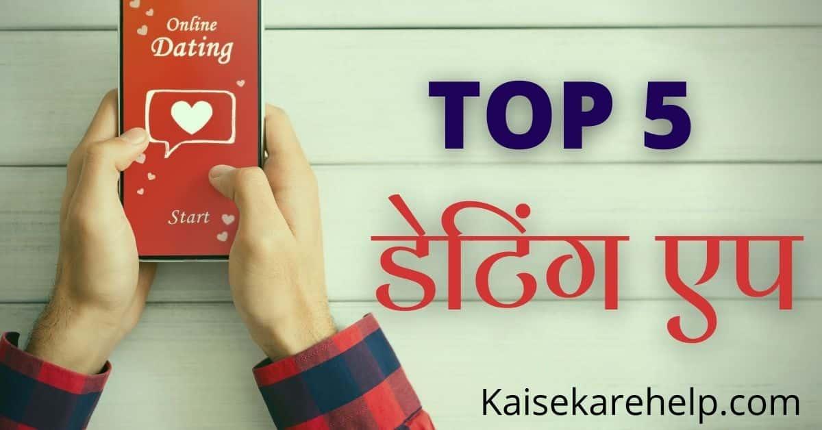 Top 5 Indian dating app 2021