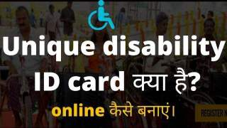 Unique disability ID card kya hai in hindi