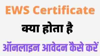 ews certificate kya hota hai