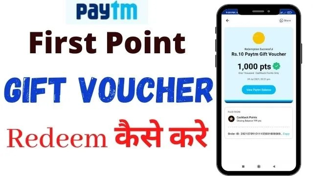 (How to convert paytm first point on Voucher