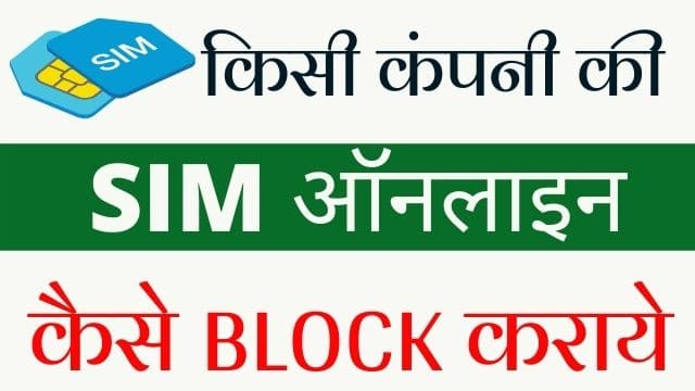 Online sim card block कैसे करें