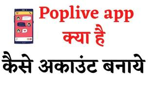 Poplive video streaming and dating app