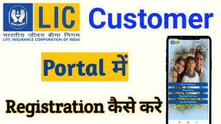 lic portal new user registration