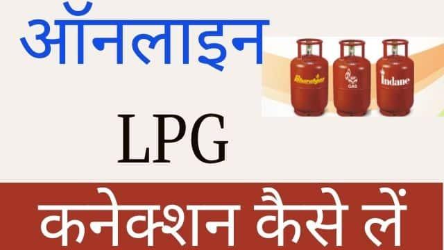 Online LPG connection Kaise Le