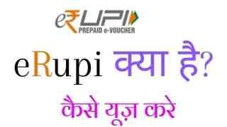 eRupi Kaise use Karen