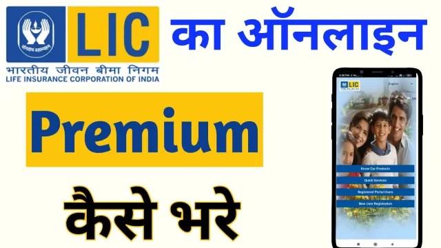 lic premium online payment kaise kare