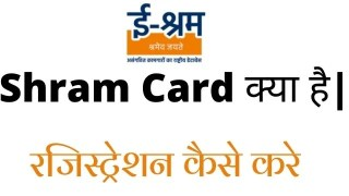 E Shram Card Registration kaise kare