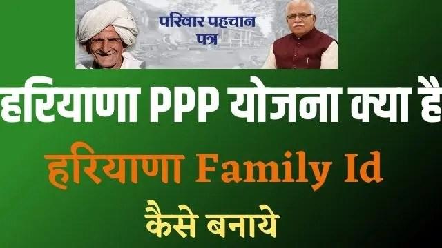 Haryana Family Id Kaise Banaye