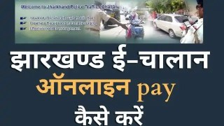 How to traffic challan Ranchi pay online in Hindi