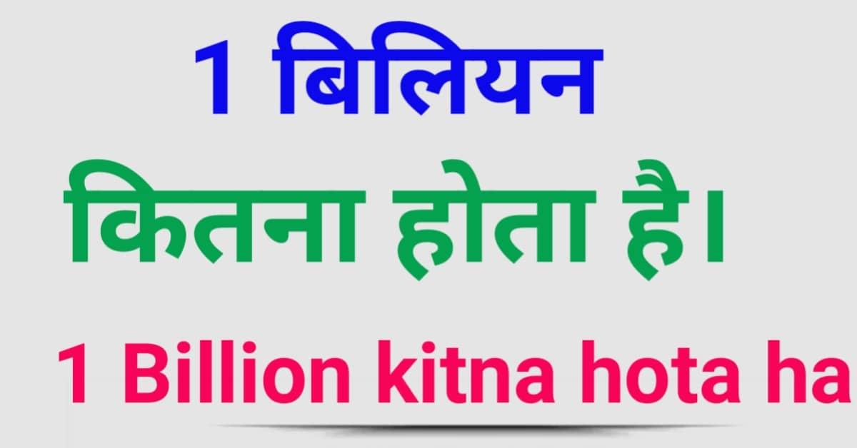 1 Billion kitna hota hai